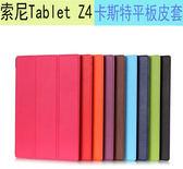 卡斯特 索尼Xperia Z4 Tablet Ultra 平板皮套 超薄 翻蓋  支架 保護殼 10.1 平板保護套 Z4平板
