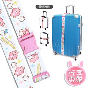 【Kanahei】卡娜赫拉 行李箱束帶 綁帶 旅行束帶 - 繽紛款