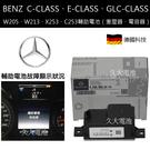 久大電池 賓士BENZ W205、W213、X253、C253輔助電池C-CLASS、E-CLASS、GLC-CLASS