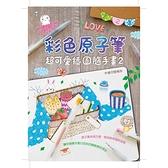 彩色原子筆(超可愛插圖隨手畫2)
