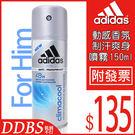 【DDBS】adidas 愛迪達 男用動感香氛制汗爽身噴霧 150ml 止汗/體香/男用