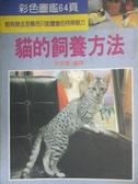 【書寶二手書T8/寵物_KLL】貓的飼養方法_孫家慶