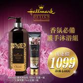 Hallmark合瑪克 香氛必備護手沐浴組【BG Shop】護手霜+沐浴