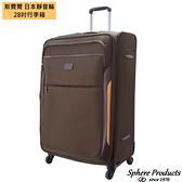 行李箱 28吋 布箱 軟箱 日本萬向靜音輪 DC1082A-BR 咖啡色 Sphere 斯費爾專賣