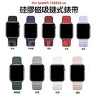 apple watch 1-6 適用於apple 23456錶帶 蘋果矽膠腕帶 iWatch se矽膠磁吸鍊式錶帶