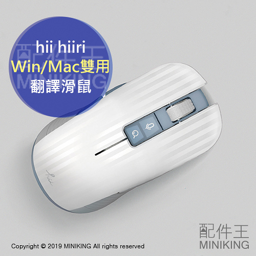 現貨 公司貨 Hii hiiri Win/MAC 雙用 AI語音 翻譯滑鼠 語音指令 聲音打字 智能翻譯