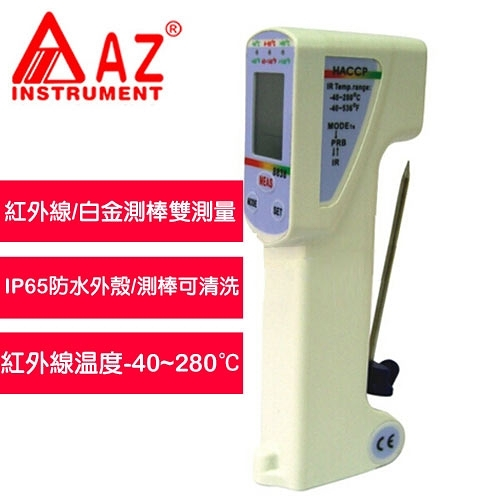AZ(衡欣實業) AZ 8838 食品安全紅外線溫度計