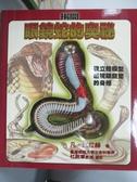 【書寶二手書T1/動植物_PGC】揭開眼鏡蛇的奧祕_瓦拉赫, 日月文化