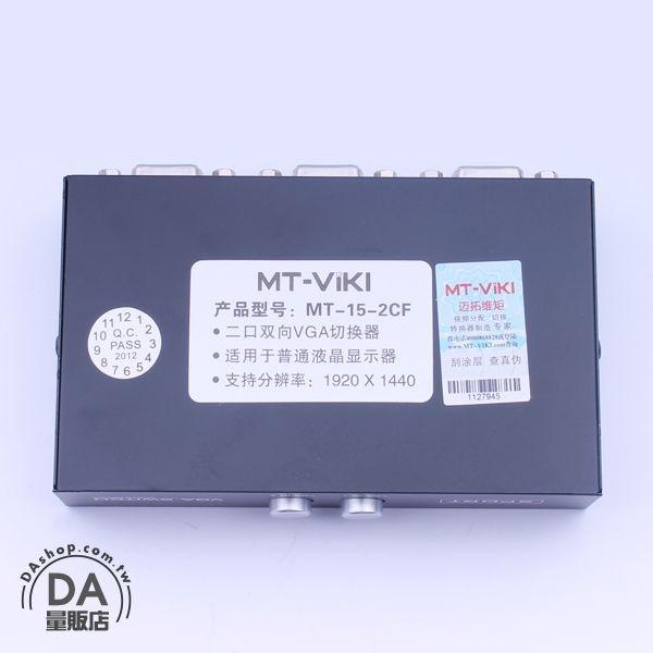 VGA切換器 螢幕切換器 分屏器 2進1出 共享器 VGA Switch 螢幕分配器 視頻轉換器 1920*1440