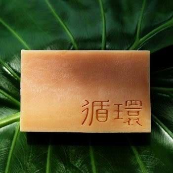 【艋舺肥皂】循環皂《人氣推薦》-肉桂.薑.粉紅礦泥-手工皂.手工肥皂.手工香皂