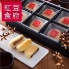 紅豆食府SH.蘇式月餅精裝禮盒(附提袋)﹍愛食網