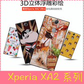 【萌萌噠】SONY Xperia XA2 / XA2 Ultra 創意個性卡通 3D彩繪浮雕保護殼 全包邊軟殼 手機殼 贈掛繩