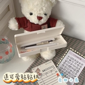 日系奶油文具學生辦公簡約分類收納白色塑料鉛筆盒【奇趣小屋】