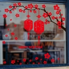 新年裝飾2020春節用品創意櫥窗玻璃貼紙梅花燈籠墻貼年畫窗花貼畫