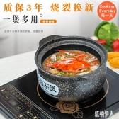 砂鍋電磁爐家用明火煤氣兩用瓦煲陶瓷煲湯專用燉鍋麥飯石湯鍋適用 PA12487『紅袖伊人』