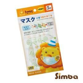 小獅王辛巴 Simba 兒童三層防護口罩(5枚)