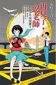 再見了,忍老師:浪花少年偵探團(02)【全新書封版】