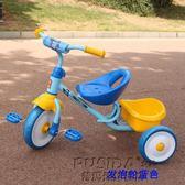 雙11搶購新款兒童三輪車腳踏車輕便男女寶寶童車1-2-3-4歲小孩自行車簡約