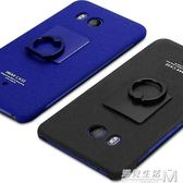 HTC U11 手機殼U11保護殼磨砂外殼薄U12 手機保護套plus防滑  遇見生活