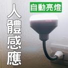 (現貨)LED插電彎管式人體感應燈...