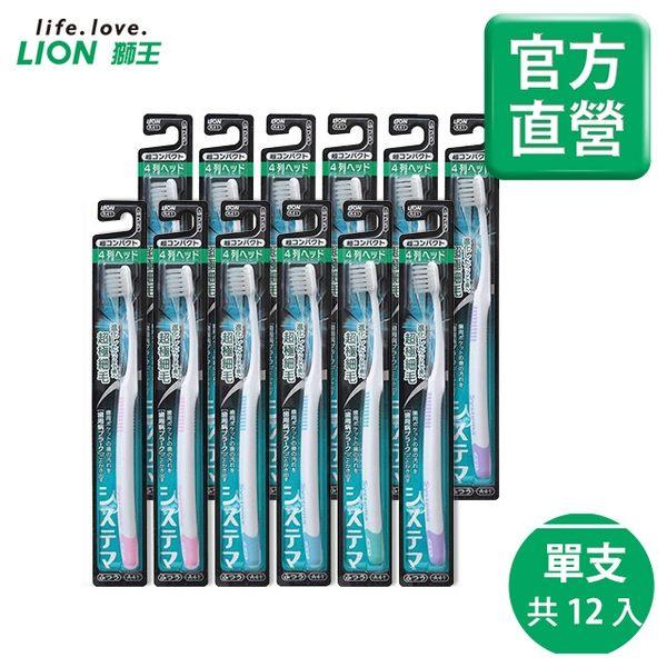 日本獅王細毛牙刷-小頭3列軟毛 X12入