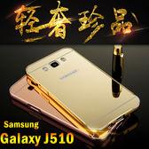【 鋁邊框+背蓋】三星 Samsung Galaxy J5 2016 J510 防摔鏡面殼/手機保護套/保護殼/硬殼/手機殼/金屬邊框