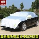 汽車遮陽罩半罩半車衣夏季汽車防曬隔熱罩防雨雪汽車遮陽傘遮陽擋