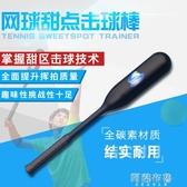 發球機 網球甜點擊球棒 正反手揮拍訓練器 截擊發球練習器 網球訓練器 mks阿薩布魯