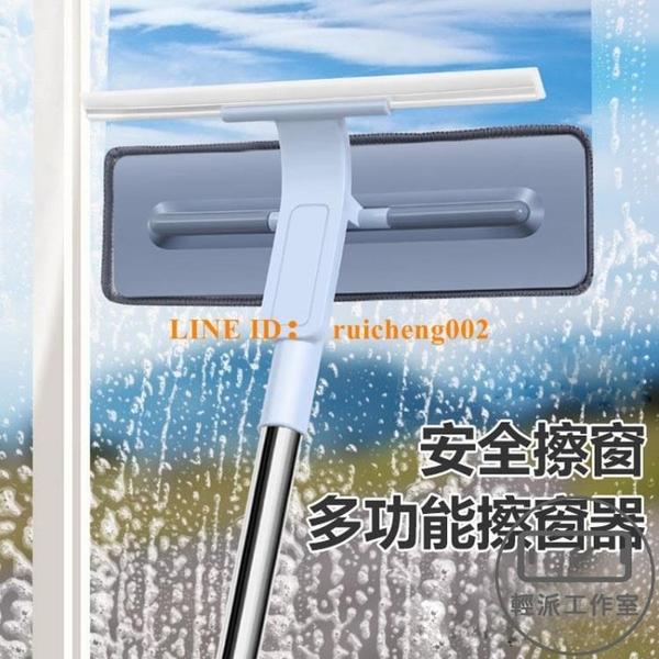 擦玻璃器伸縮桿雙面擦窗神器玻璃刷刮搽高樓清潔清洗窗戶工具【輕派工作室】