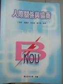 【書寶二手書T2/大學商學_XBJ】人際關係與協商_江復明