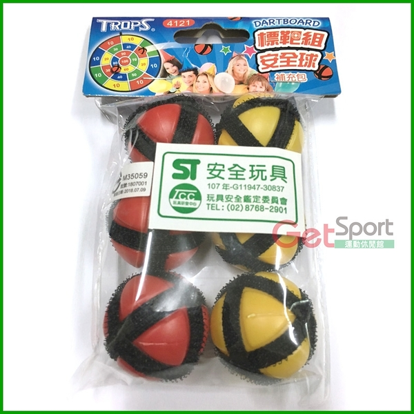 TROPS標靶組安全球補充包(魔鬼氈/黏黏球/安全玩具認證/拋射/小球)