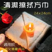 情趣用品 清潔擦拭方巾-通用於男女情趣用品【550253】