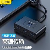 集線器 閃魔usb3.0擴展器usb分線器多接口轉接頭一拖四type-c筆記本電腦外 亞斯藍