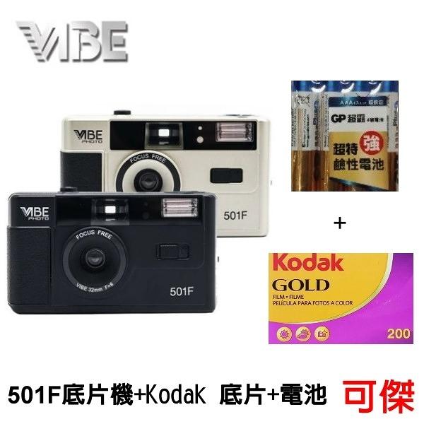 VIBE 501F 底片相機+底片(柯達或富士)+4號電池 套組 傻瓜相機 傳統膠捲 相機 復古風格 可重覆使用