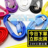 [24H 現貨] 充電線 充電傳輸線 數據線 充電線 充電傳輸線 usb傳輸線 Micro usb htc samsung-顏色隨機