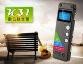 【小樺資訊】含稅錄音 K31 數位錄音筆 8GB雙核降躁聲控錄音斷電自動存檔智慧循環錄音