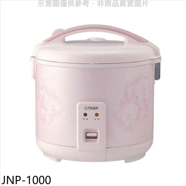 虎牌【JNP-1000】機械電子鍋 不可超取 優質家電