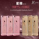 88柑仔店新款蘋果6S手機殼 星雅超薄電...