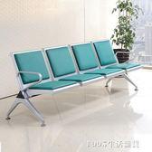 不銹鋼連排椅沙發候診椅輸液椅等候椅公共座椅機場椅 1995生活雜貨igo