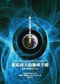 (二手書)靛藍成人的地球手冊:給新世界的先行者