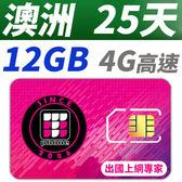 【TPHONE上網專家】澳洲 25天 12GB超大流量 4G高速上網 贈送當地無限通話 當地原裝卡 網速最快