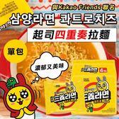 韓國 限量特別版 kakao 起司四重奏拉麵 (單包入) 120g 起司拉麵 兔兔起司麵 泡麵 拉麵 韓國泡麵