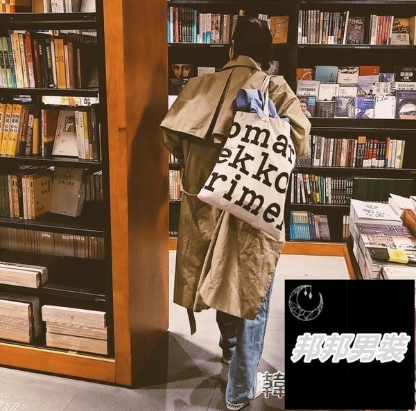 Marimekko超大字母環保購物袋媽媽包旅行袋可折疊帆布包品牌【邦邦男裝】