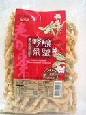 大地穀萊寶~礦鹽野菜春棗200公克/包 ~過年期間限量販售喔~