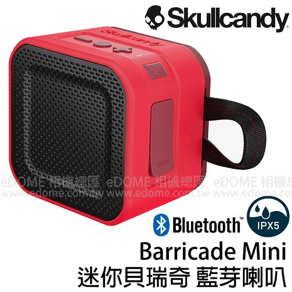 Skullcandy 潮牌骷髏 Barricade Mini 迷你貝瑞奇 藍牙喇叭 紅黑色 (6期0利率 免運) S7PBW-J584 防水藍牙音響