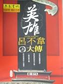 【書寶二手書T3/一般小說_NAT】英雄-呂不韋大傳‧(上)_曾祥明,鄭紅