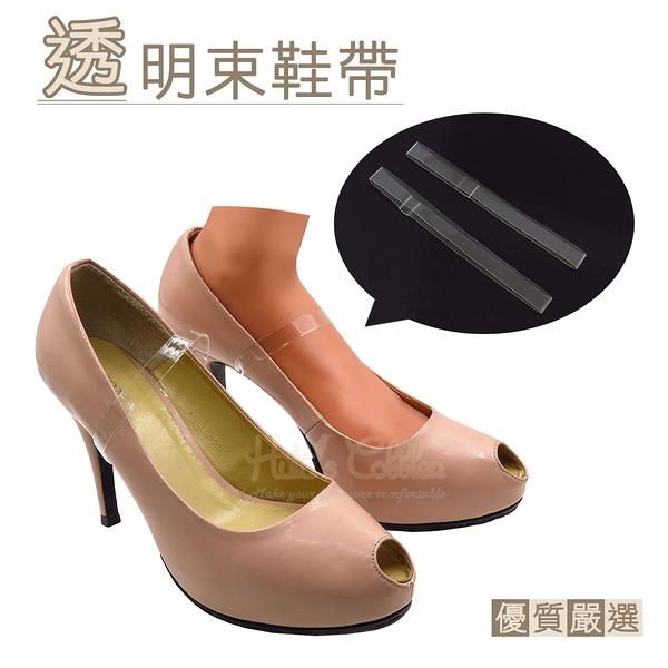 糊塗鞋匠 優質鞋材 G01 透明束鞋帶 1雙 透明鞋束帶 防掉跟 舞鞋束鞋帶