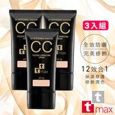 防曬 保濕【tt max】全效完美修飾CC霜SPF33★★★(3入組)