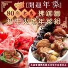 《極鮮配》80年名店佛跳牆佐和牛火鍋年菜...