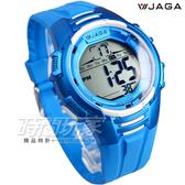 JAGA捷卡 潮流款 多功能計時電子腕錶 藍色夜光 男錶 學生錶 運動錶 防水手錶 M1133-E(藍)